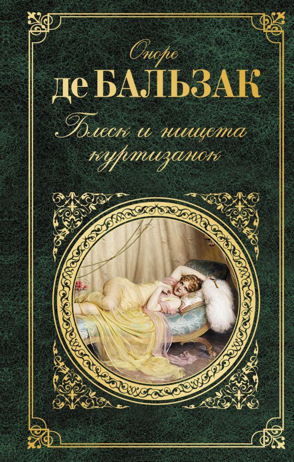 Бальзак О. Блеск и нищета куртизанок ISBN: 9785040965359 михайлов о в блеск и нищета астрологии