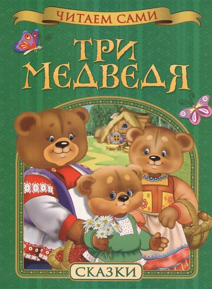Мельниченко М. (ред.) Три медведя. Сказки ISBN: 9785353072614 три медведя три медведя кофточка happy animals молочная с мишкой