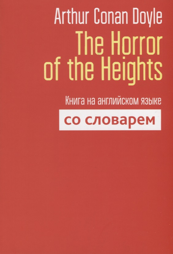 Doyle A. The Horror of the Heights. Книга на английском языке со словарем doyle a c the land of mists страна туманов на английском языке isbn 978 5 521 07138 8