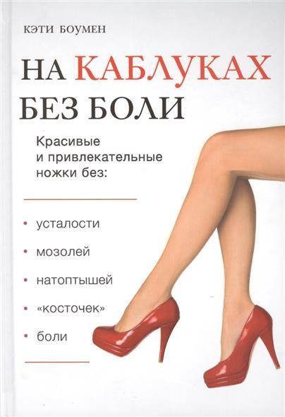 Книга На каблуках без боли. Боумен К.