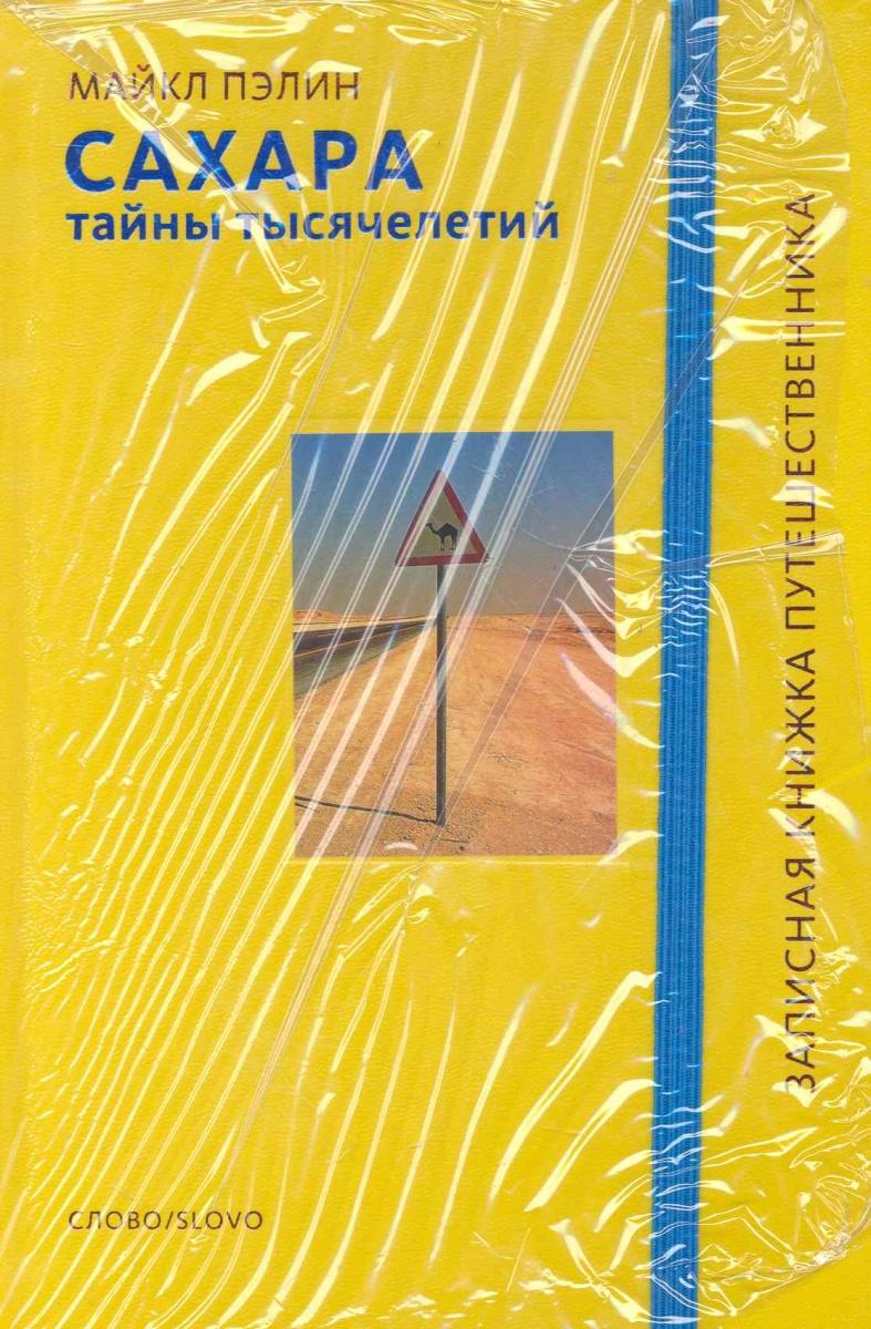 Пэлин М. Сахара Тайны тысячелетий
