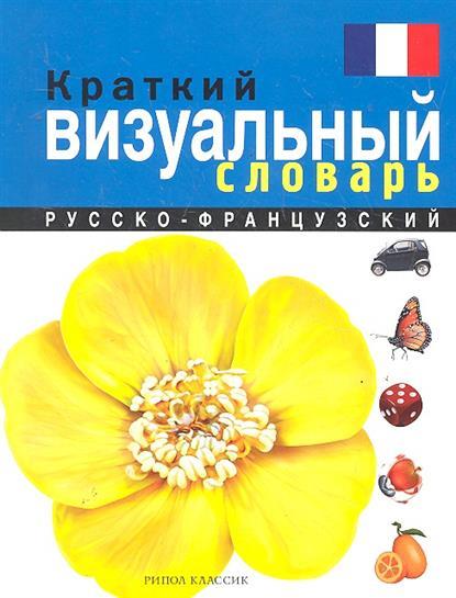 Краткий рус.-французский визуальный словарь