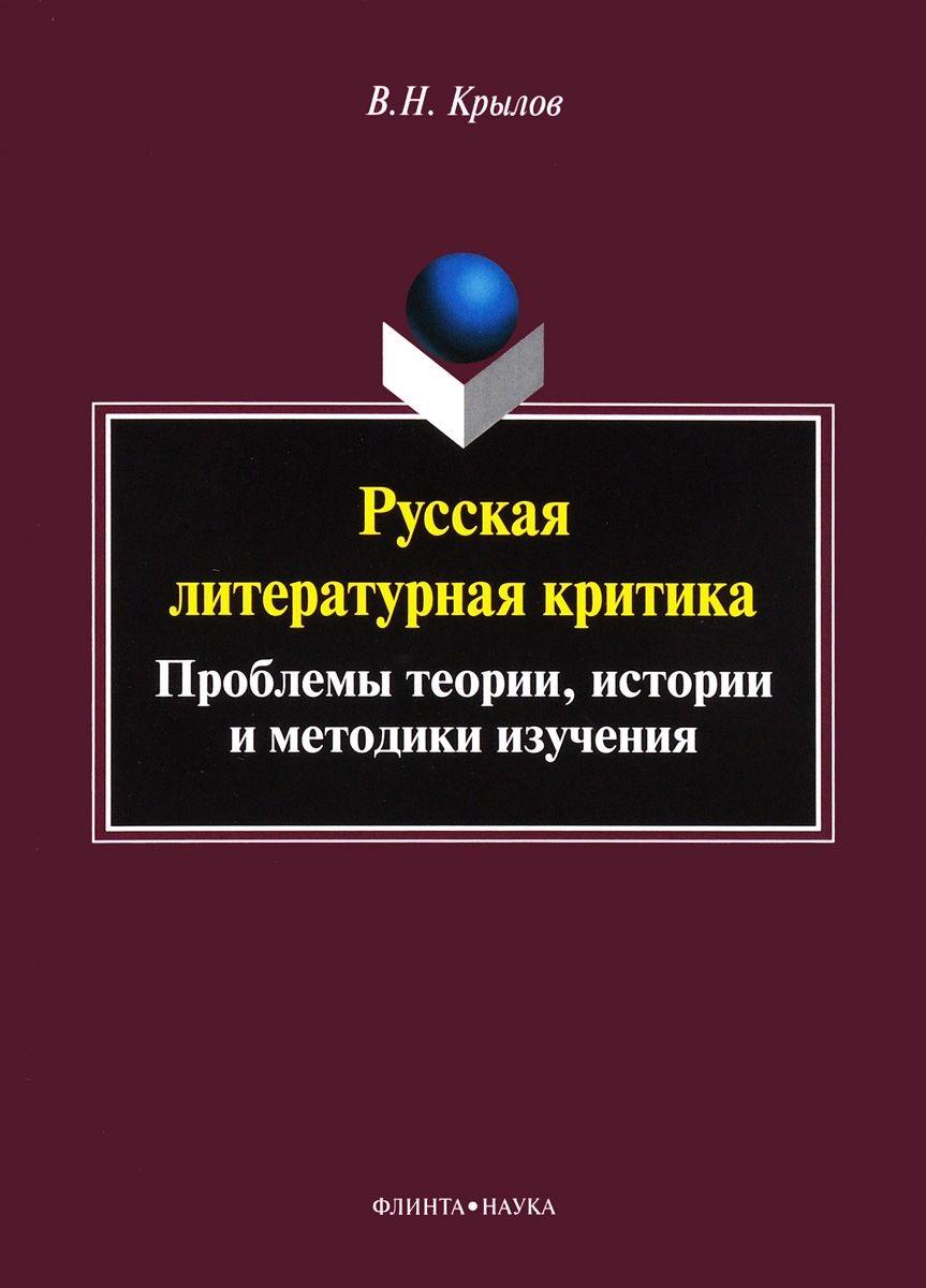 Крылов В. Русская литературная критика. Проблемы теории, истории и методики изучения