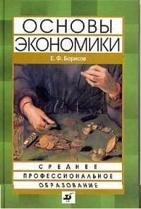 Основы экономики Борисов