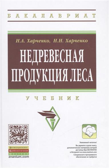 Недревесная продукция леса. Учебник. Второе издание