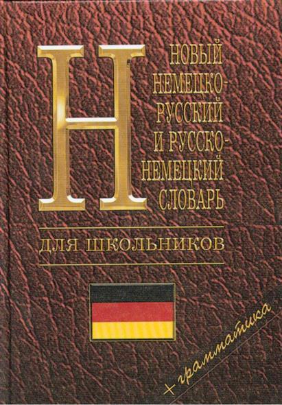 Новый немецко-русский и рус.-нем. словарь для шк. Грамматика