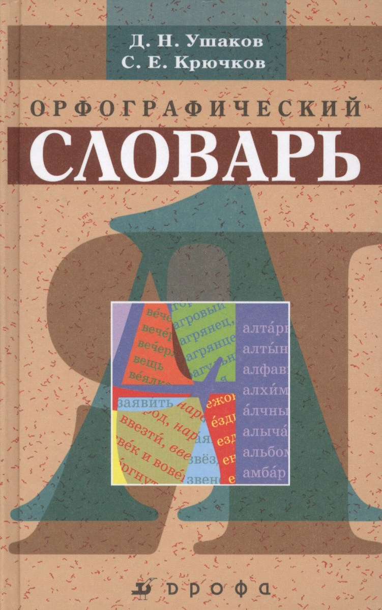 Ушаков Д.: Орфографический словарь