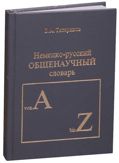 Немецко-русский общенаучный словарь