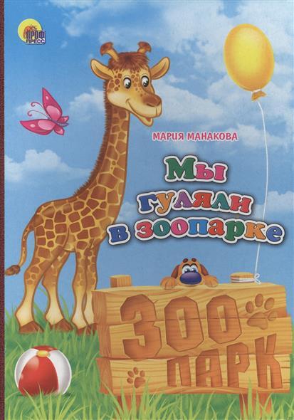 Манакова М.: Мы гуляли в зоопарке