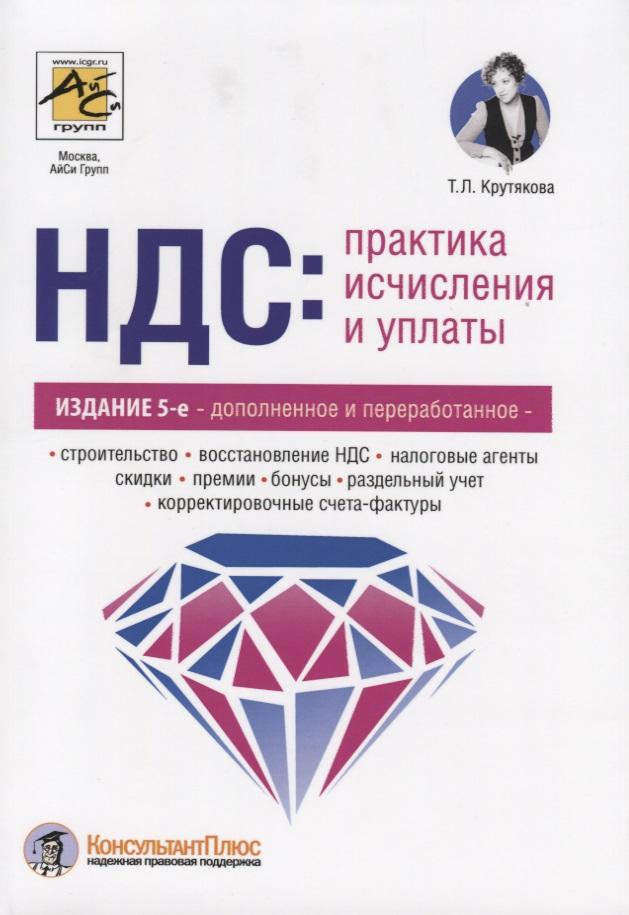 Крутякова Т. НДС: практика исчисления и уплаты