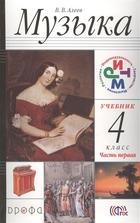 Музыка. 4 класс. Учебник. В двух частях (комплект из 2-х книг + CD)