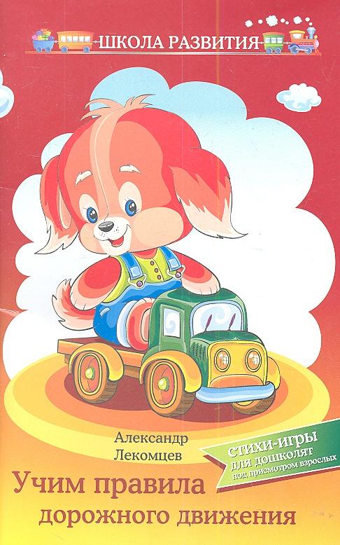 Учим правила дорожного движения: стихи-игры для дошколят под присмотром взрослых