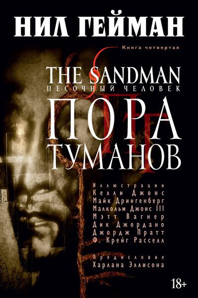 Гейман Н. The Sandman. Песочный человек. Книга 4. Пора туманов the sandman 4