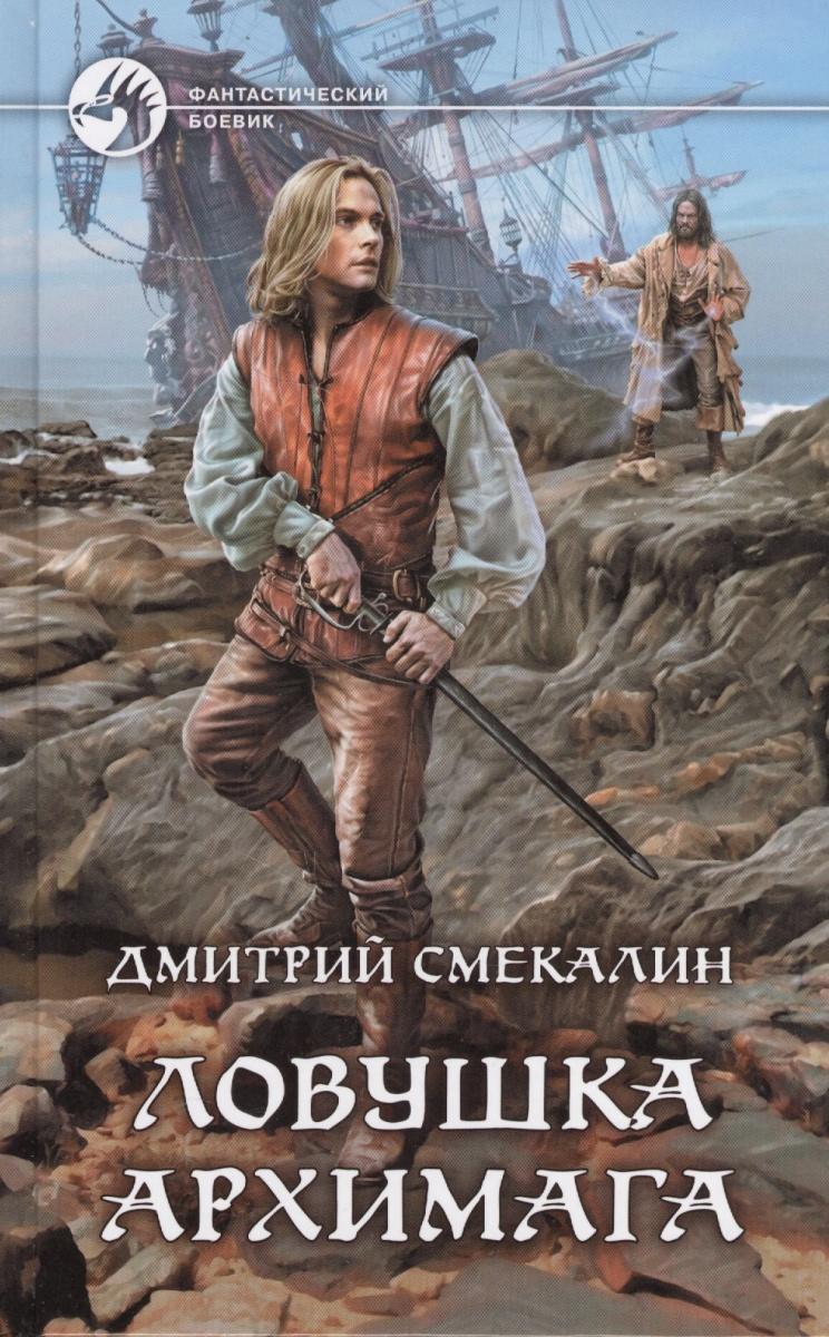 Смекалин Д. Ловушка архимага ISBN: 9785992226218