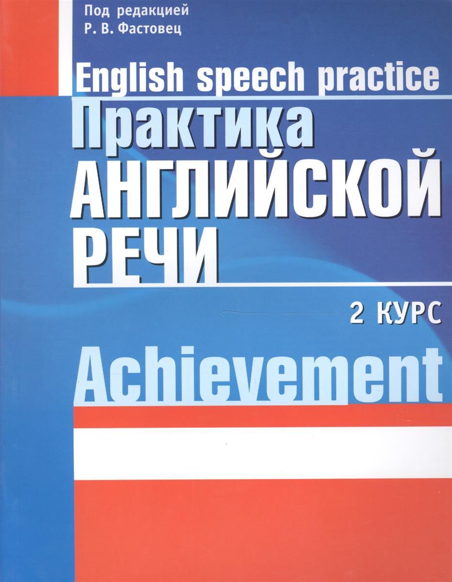 Практика англ. речи / English Speech Practice Курс 2