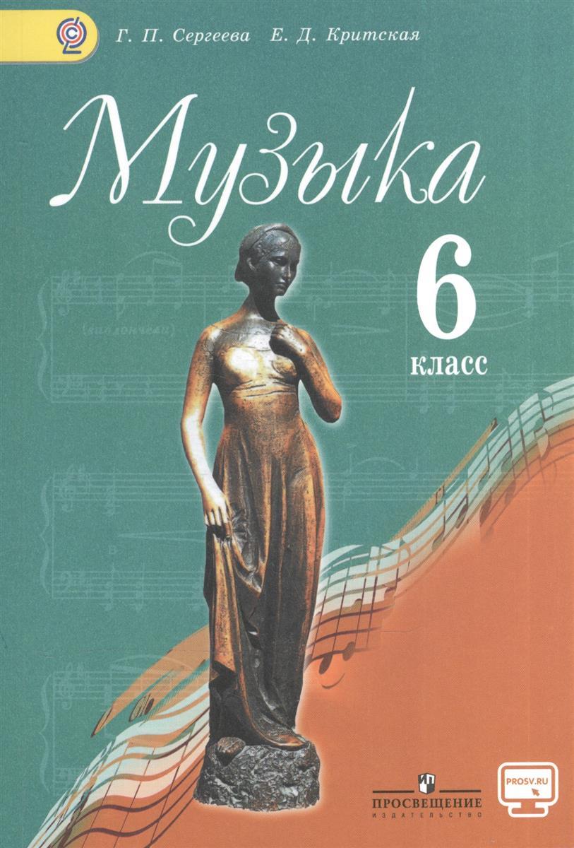 Сергеева Г., Критская Е. Музыка. 6 класс. Учебник