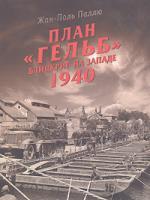 План Гельб Блицкриг на Западе 1940