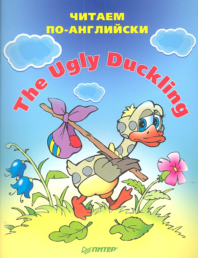Читаем по английски The Ugly Duckling