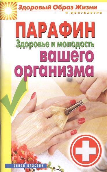 Соколова А. (сост.) Парафин. Здоровье и молодость вашего организма