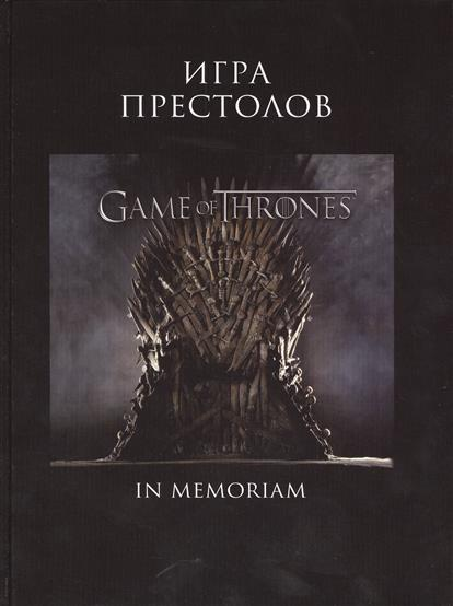 Березина Е. (ред.) Игра Престолов. Game of Thrones. In Memoriam футболка wearcraft premium printio игра престолов