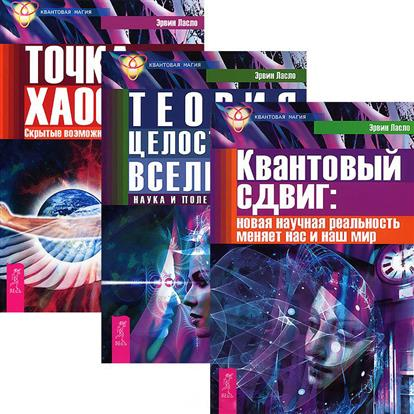 Квантовый сдвиг. Теория целостности Вселенной. Точка хаоса (комплект из 3 книг) игры патриотов джек райн теория хаоса 2 dvd