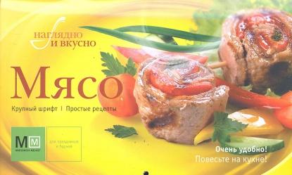 Першина С. (ред.) Мясо першина с ред вкусности из теста