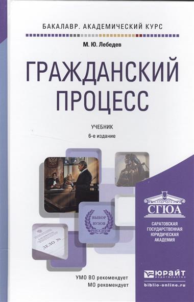 Гражданский процесс. Учебник для академического бакалавриата. 6-е издание, переработаннное и дополненное