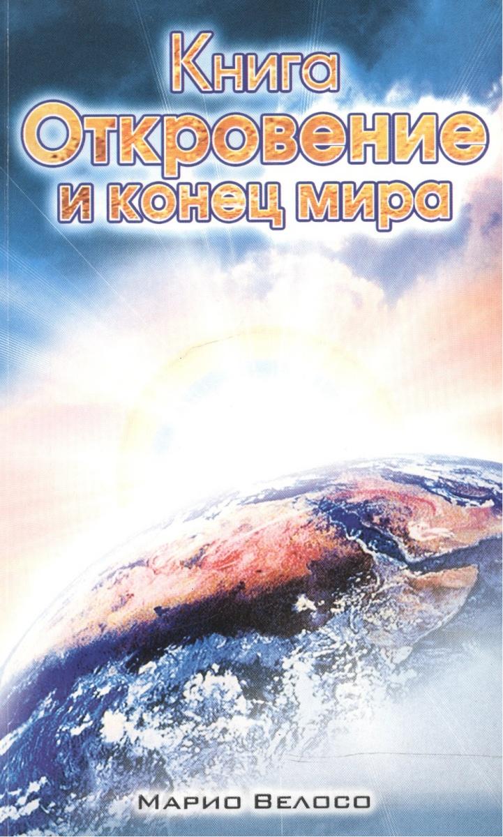 Велосо М. Книга Откровения и конец мира