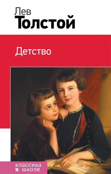 Толстой Л. Детство детство лидера