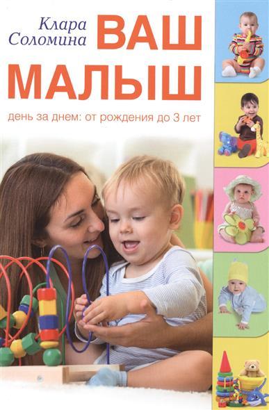 Соломина К. Ваш малыш день за днем от рождения до 3 лет