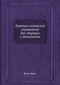 Бинь Ч. Золотые китайские упраж. для здоровья и долголетия fortuna katalog bih