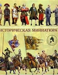 Арсеньев А. Историческая миниатюра