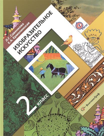 Изобразительное искусство. Учебник для учащихся общеобразовательных учреждений. 2 класс. Издание второе, доработанное