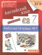 Новый курс англ. языка 7 кл Раб. тетр. 1