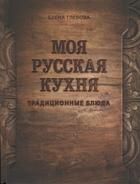 Моя русская кухня. Традиционные блюда