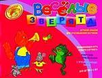 Веселые зверята Игр. альбом для срисов. картинок для детей 4-5 л.