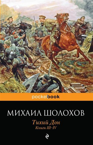 Шолохов М. Тихий Дон. Книги III-IV