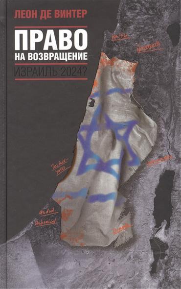 Право на возвращение. Израиль 2024?