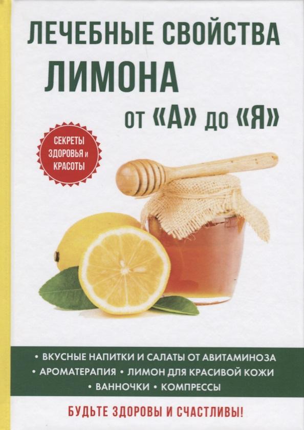 Дубровин И. Лечебные свойства лимона от цветы бархатцы лечебные свойства и применение