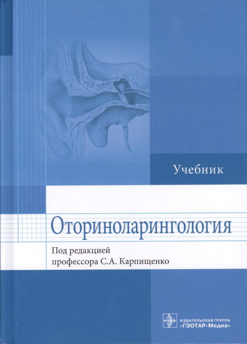 Карпищенко С. (ред.) Оториноларингология. Учебник