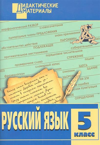 Русский язык. Разноуровневые задания. 5 класс