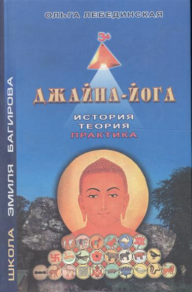 Джайна-йога История Теория Практика