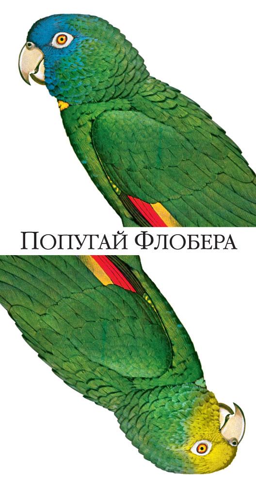 Барнс Дж. Попугай Флобера