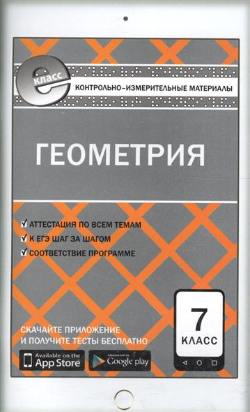 Геометрия. 7 класс