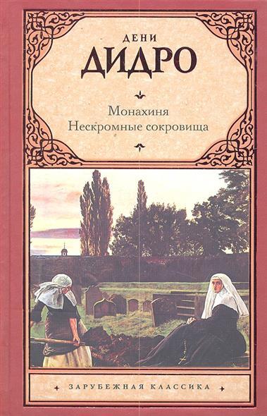 Монахиня Нескромные сокровища