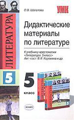 Дидакт. материалы по литературе 5 кл