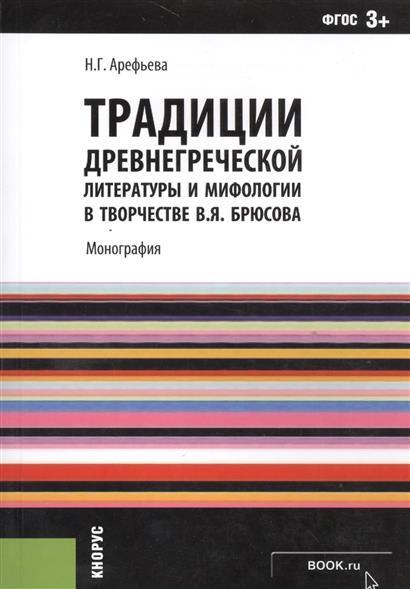 Традиции древнегреческой литературы и мифологии в творчестве В.Я. Брюсова. Монография
