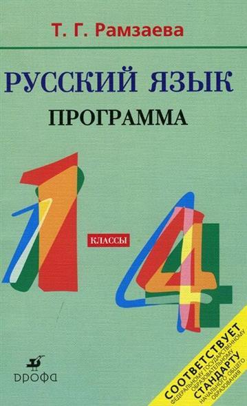 Рамзаева Т.: Русский язык 4 кл Учебник ч.2