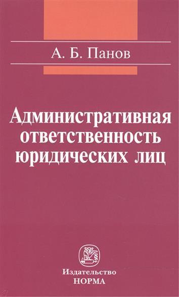 Панов А. Административная ответственность юридических лиц ISBN: 9785917684000 а б агапов административная ответственность учебник