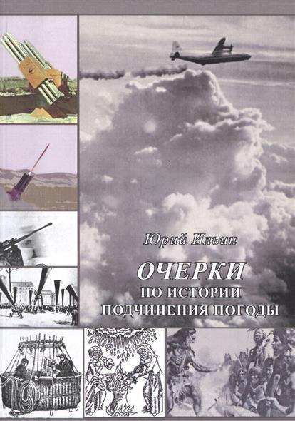 Очерки по истории подчинения погоды